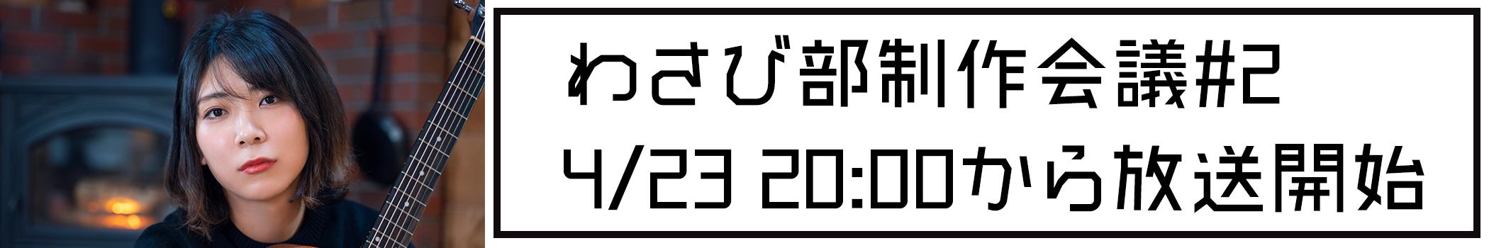 Seisaku_banner_2