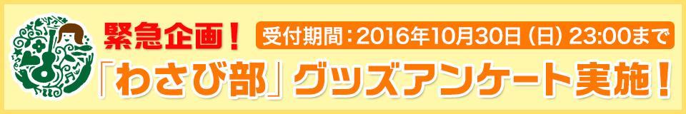 20161021_bnr-a
