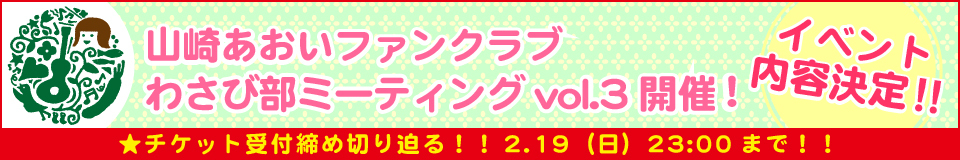 Aoi_fcmg_vol3_2