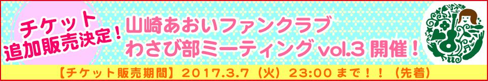 Aoi_fcmg_vol3_3