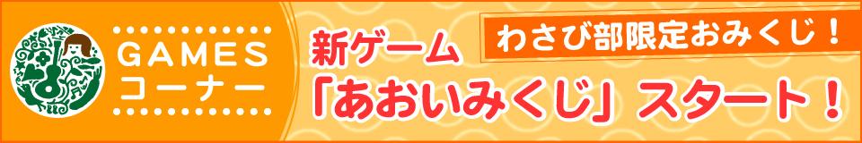 Aoi_game_201702